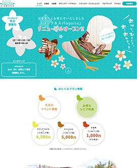Book&Spa uguisu様